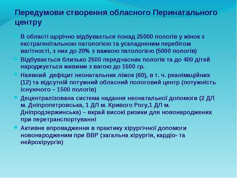 Передумови створення обласного Перинатального центру В області щорічно відбув...