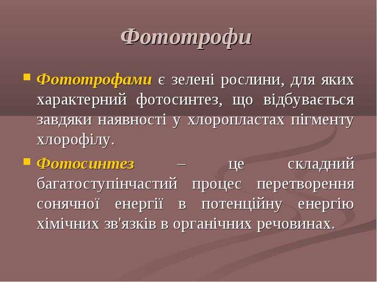 Фототрофи Фототрофами є зелені рослини, для яких характерний фотосинтез, що в...