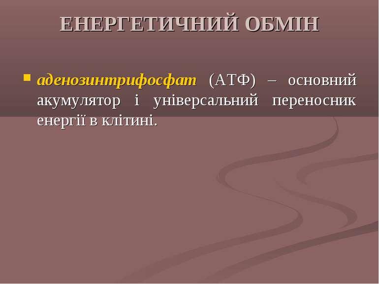 ЕНЕРГЕТИЧНИЙ ОБМІН аденозинтрифосфат (АТФ) – основний акумулятор і універсаль...