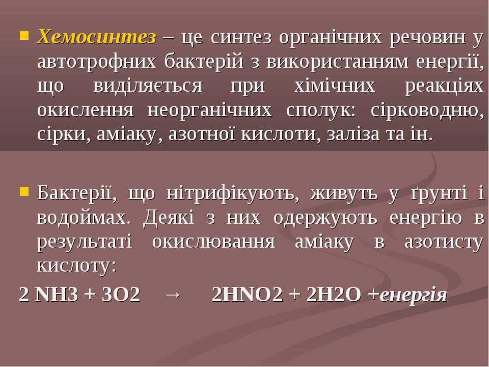 Хемосинтез – це синтез органічних речовин у автотрофних бактерій з використан...