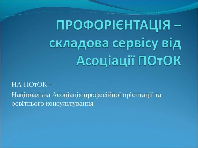 НА ПОтОК – Національна Асоціація професійної орієнтації та освітнього консуль...