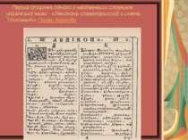 Перша сторінка одного з найдавніших словників української мови - «Лексіконъ с...