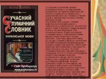 «Сучасний тлумачний словник української мови» є універсальним довідником, укл...