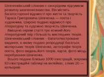 Шевченківський словник є своєрідним підсумком розвитку шевченкознавства. Він ...