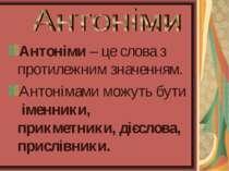 Антоніми – це слова з протилежним значенням. Антонімами можуть бути іменники,...