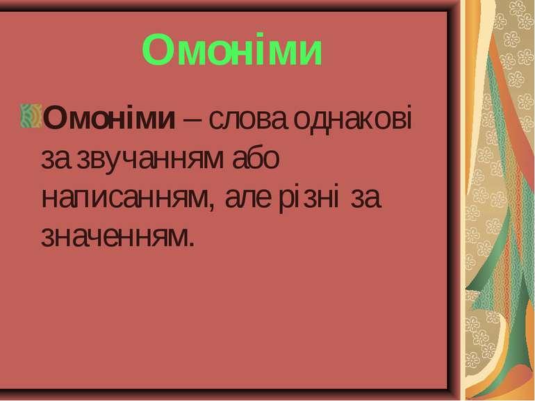 Омоніми Омоніми – слова однакові за звучанням або написанням, але різні за зн...