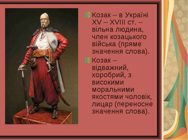 Козак – в Україні ХV – XVIII ст. – вільна людина, член козацького війська (пр...