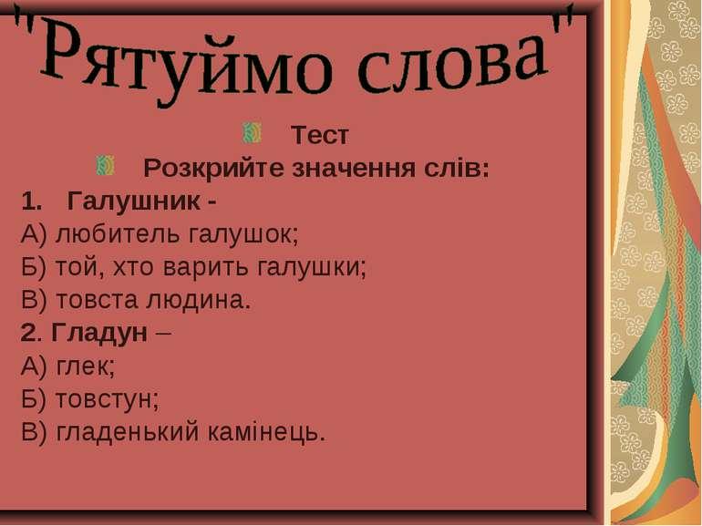 Тест Розкрийте значення слів: Галушник - А) любитель галушок; Б) той, хто вар...