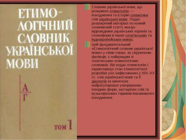 Словник української мови, що розкриває етимологію — походження та історію сем...