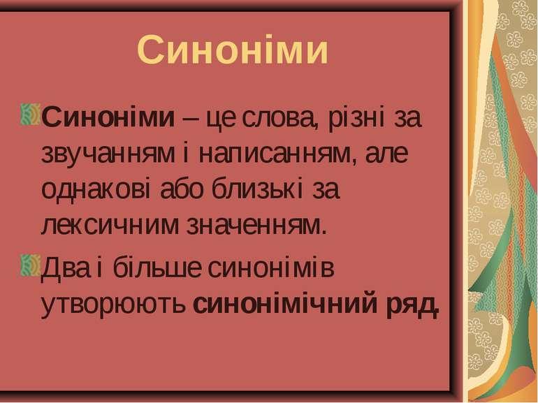 Синоніми Синоніми – це слова, різні за звучанням і написанням, але однакові а...
