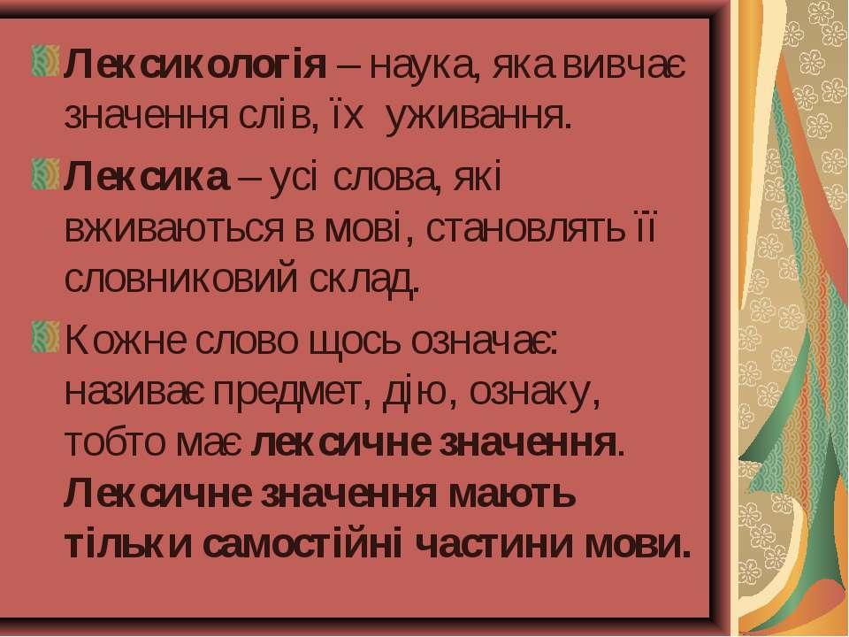 Лексикологія – наука, яка вивчає значення слів, їх уживання. Лексика – усі сл...