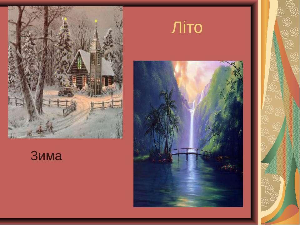Літо Зима