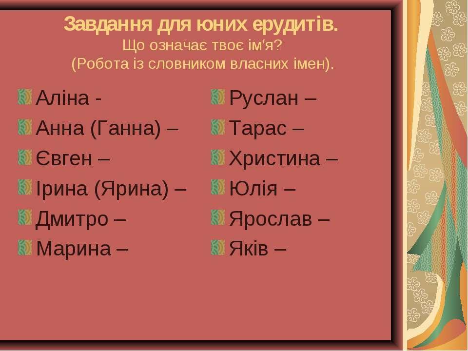 Завдання для юних ерудитів. Що означає твоє ім′я? (Робота із словником власни...