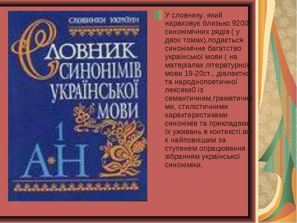 У словнику, який нараховує близько 9200 синонімічних рядів ( у двох томах),по...