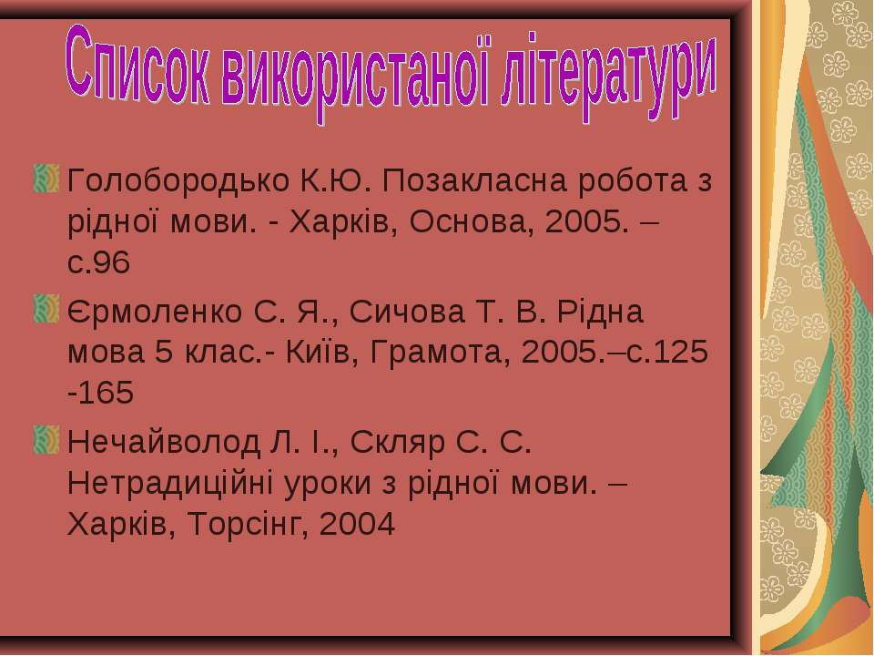 Голобородько К.Ю. Позакласна робота з рідної мови. - Харків, Основа, 2005. – ...