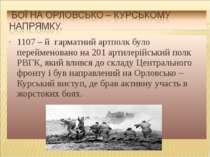 1107 – й гарматний артполк було перейменовано на 201 артилерійський полк РВГК...