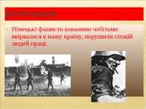 Німецькі фашисти кованими чобітьми ввірвалися в нашу країну, порушили спокій ...