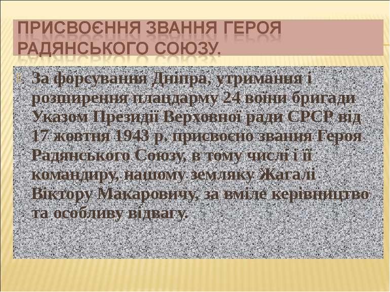 За форсування Дніпра, утримання і розширення плацдарму 24 воїни бригади Указо...