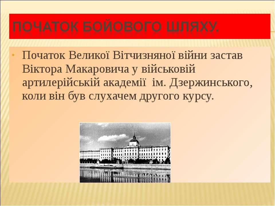Початок Великої Вітчизняної війни застав Віктора Макаровича у військовій арти...