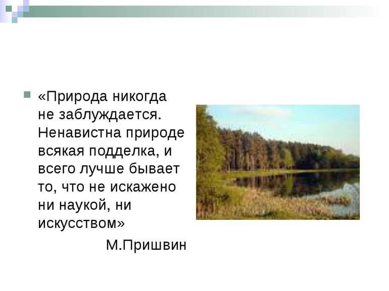 «Природа никогда не заблуждается. Ненавистна природе всякая подделка, и всего...