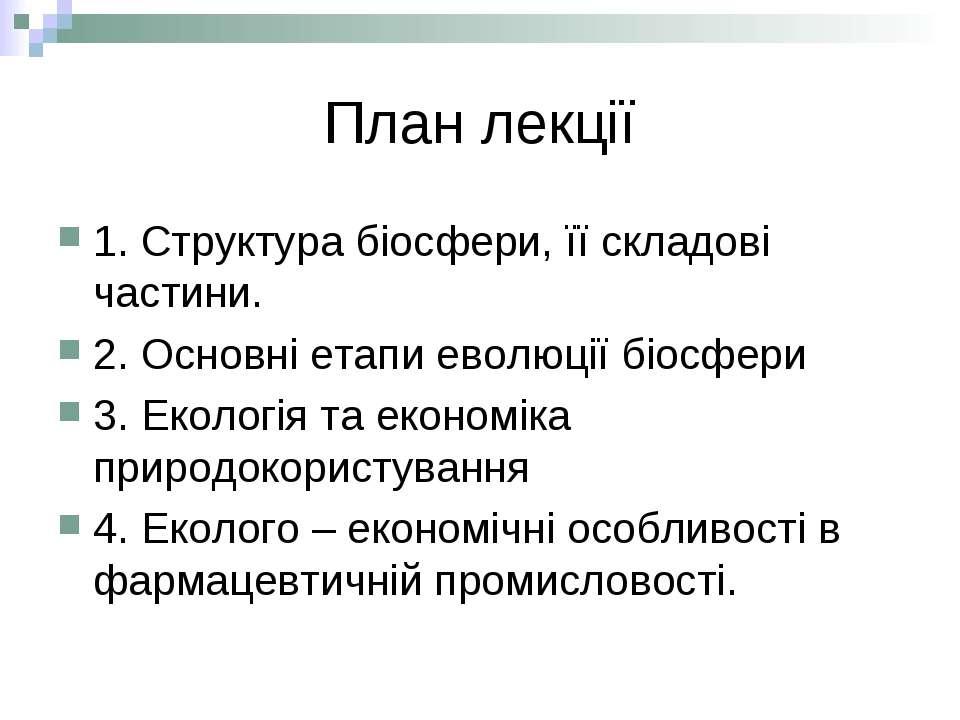 План лекції 1. Структура біосфери, її складові частини. 2. Основні етапи евол...