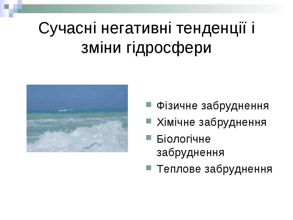 Сучасні негативні тенденції і зміни гідросфери Фізичне забруднення Хімічне за...