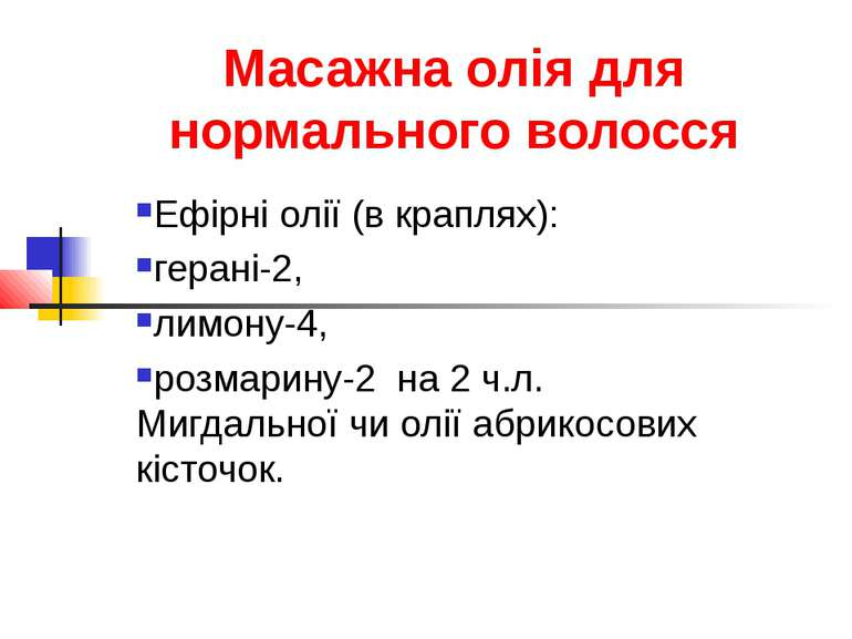 Масажна олія для нормального волосся Ефірні олії (в краплях): герані-2, лимон...