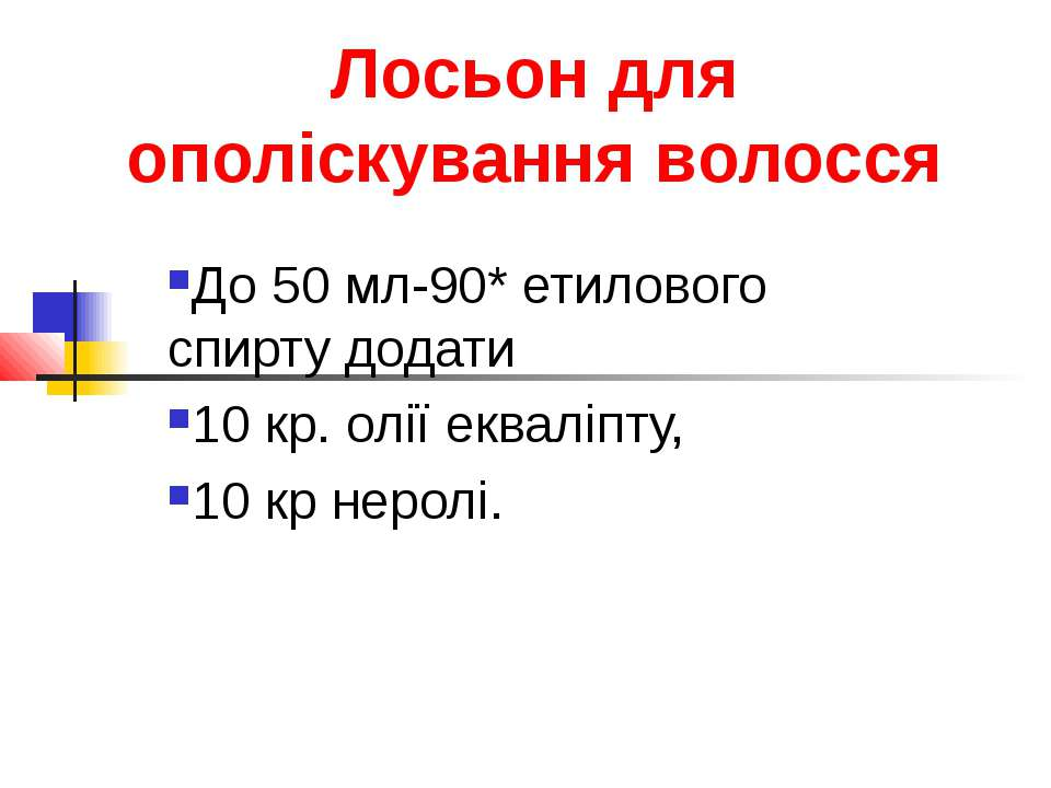 Лосьон для ополіскування волосся До 50 мл-90* етилового спирту додати 10 кр. ...