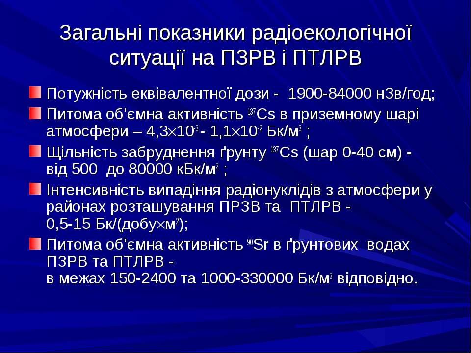 Загальні показники радіоекологічної ситуації на ПЗРВ і ПТЛРВ Потужність еквів...