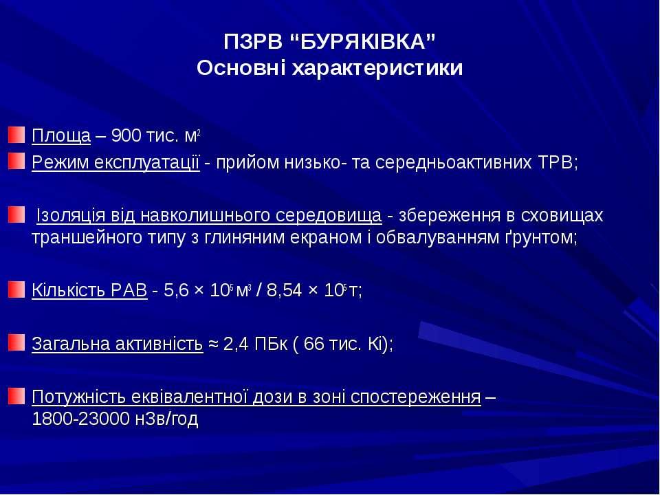 """ПЗРВ """"БУРЯКІВКА"""" Основні характеристики Площа – 900 тис. м2 Режим експлуатаці..."""