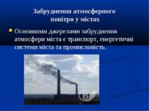 Забруднення атмосферного повітря у містах Основними джерелами забруднення атм...