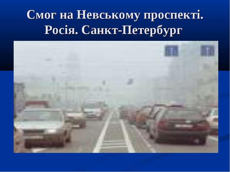 Смог на Невському проспекті. Росія. Санкт-Петербург