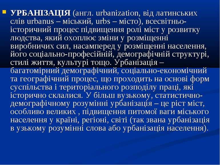 УРБАНІЗАЦІЯ (англ. urbanization, від латинських слів urbanus – міський, urbs ...