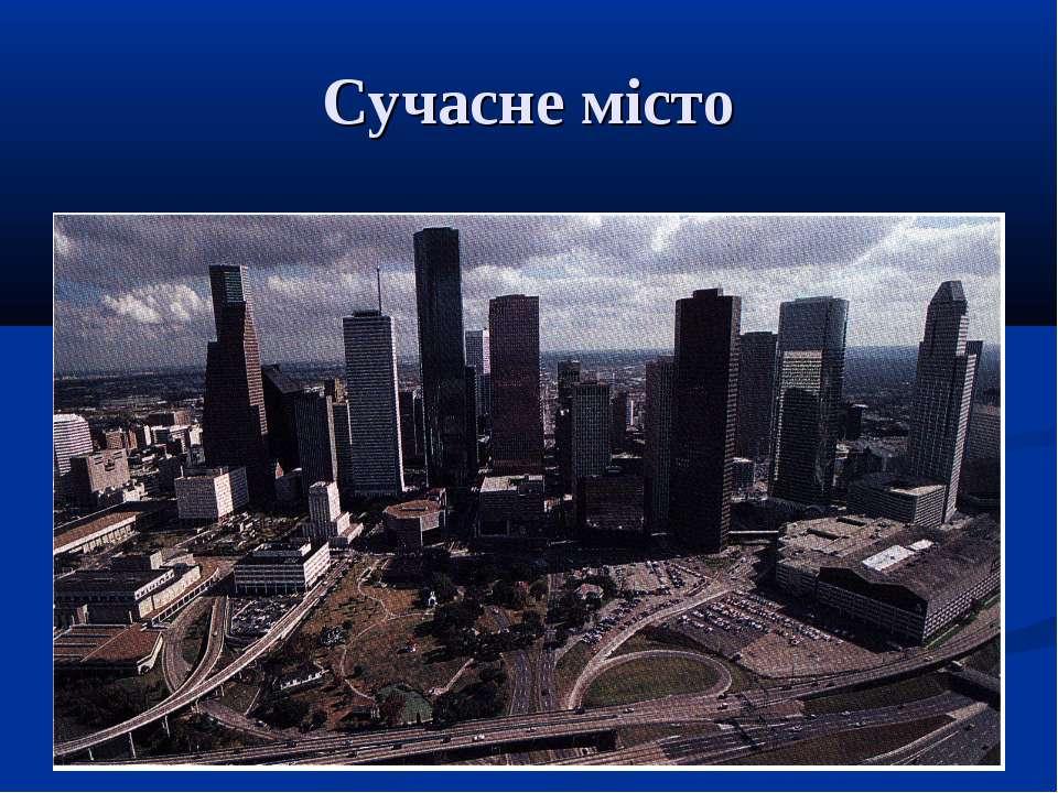 Сучасне місто