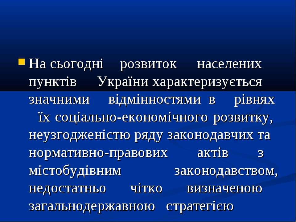 На сьогодні розвиток населених пунктів України характеризується значними відм...