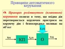 Принцип розімкнутого (планового) керування полягає в тому, що вхідна дія пере...