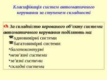 Класифікація систем автоматичного керування за ступенем складності За складні...