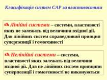 Класифікація систем САР за властивостями Лінійні системи – системи, властивос...