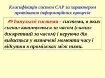 Класифікація систем САР за характером протікання інформаційних процесів Імпул...