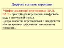 Цифрова система керування Цифро-аналоговий перетворювач (ЦАП, DAC) - пристрій...