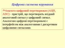 Цифрова система керування Аналого-цифровий перетворювач (АЦП, ADC) - пристрій...