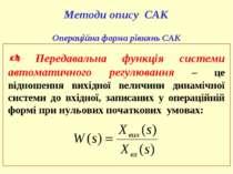 Методи опису САК Передавальна функція системи автоматичного регулювання – це ...