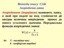 Методи опису САК Аперіодична ланка Аперіодичною (інерційною) називають ланку,...