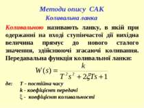 Методи опису САК Коливальна ланка Коливальною називають ланку, в якій при оде...