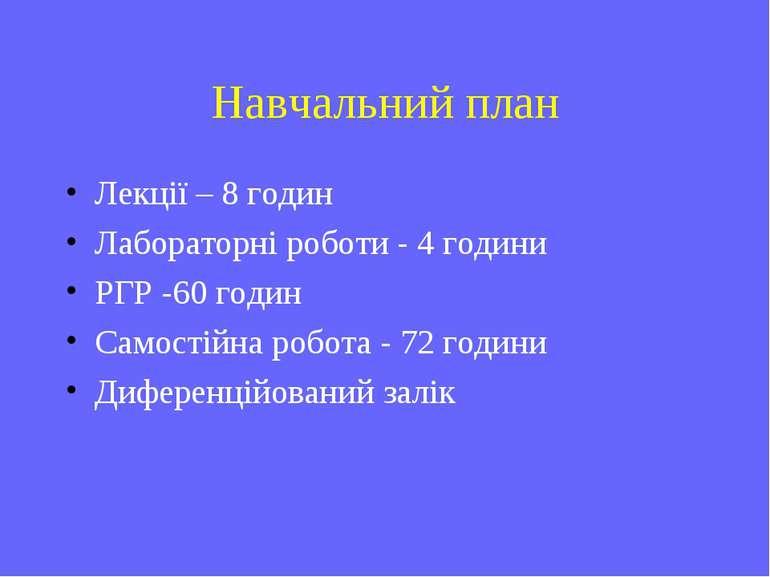 Навчальний план Лекції – 8 годин Лабораторні роботи - 4 години РГР -60 годин ...