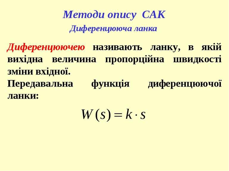 Методи опису САК Диференцююча ланка Диференцюючею називають ланку, в якій вих...