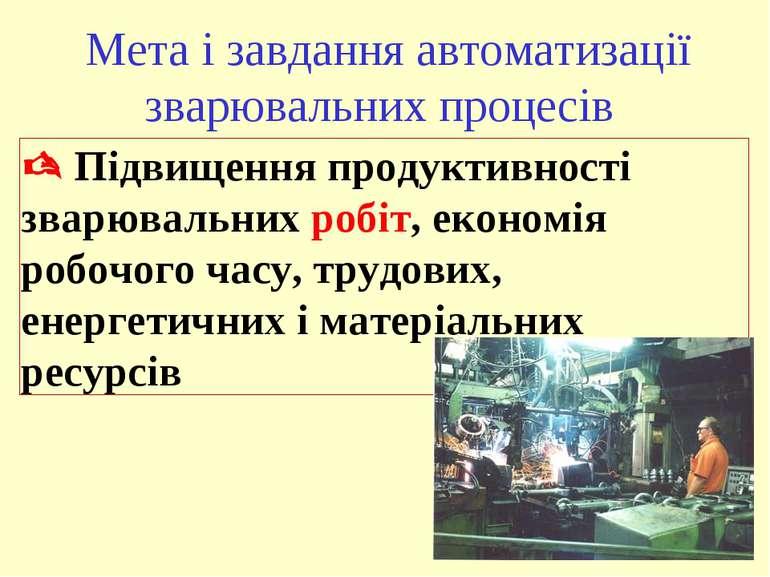 Мета і завдання автоматизації зварювальних процесів Підвищення продуктивності...