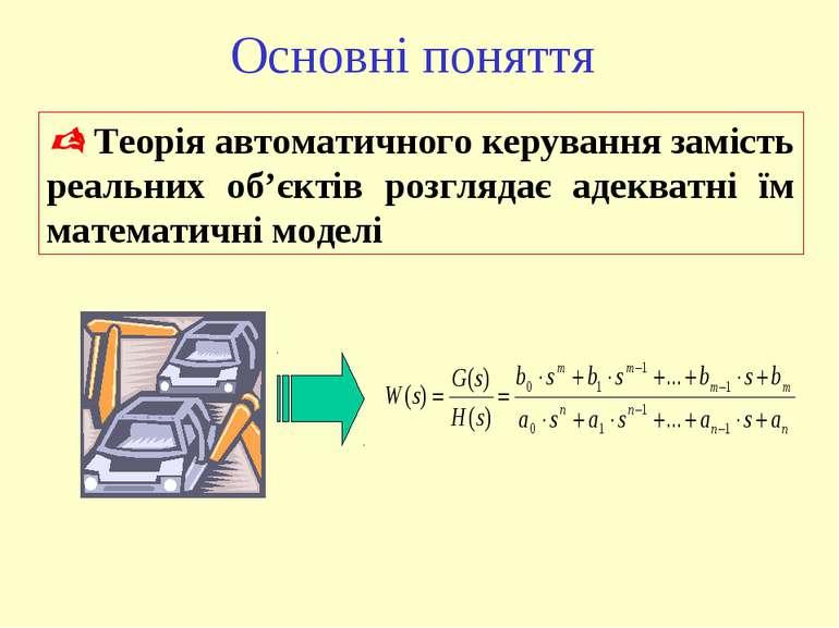 Теорія автоматичного керування замість реальних об'єктів розглядає адекватні ...