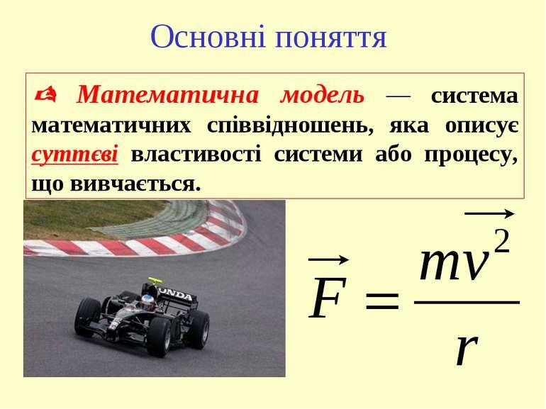 Математична модель — система математичних співвідношень, яка описує суттєві в...