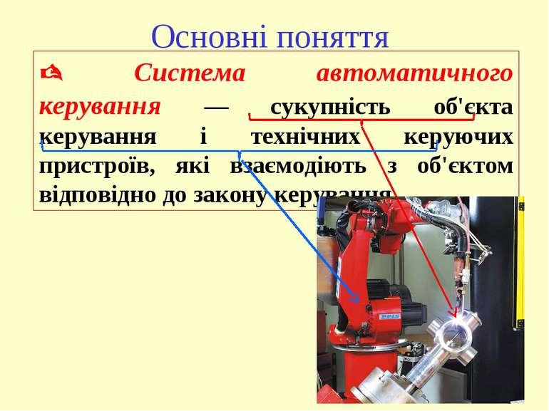 Основні поняття Система автоматичного керування — сукупність об'єкта керуванн...